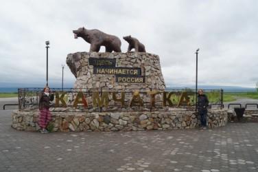 Welcome to Kamchatka!!!